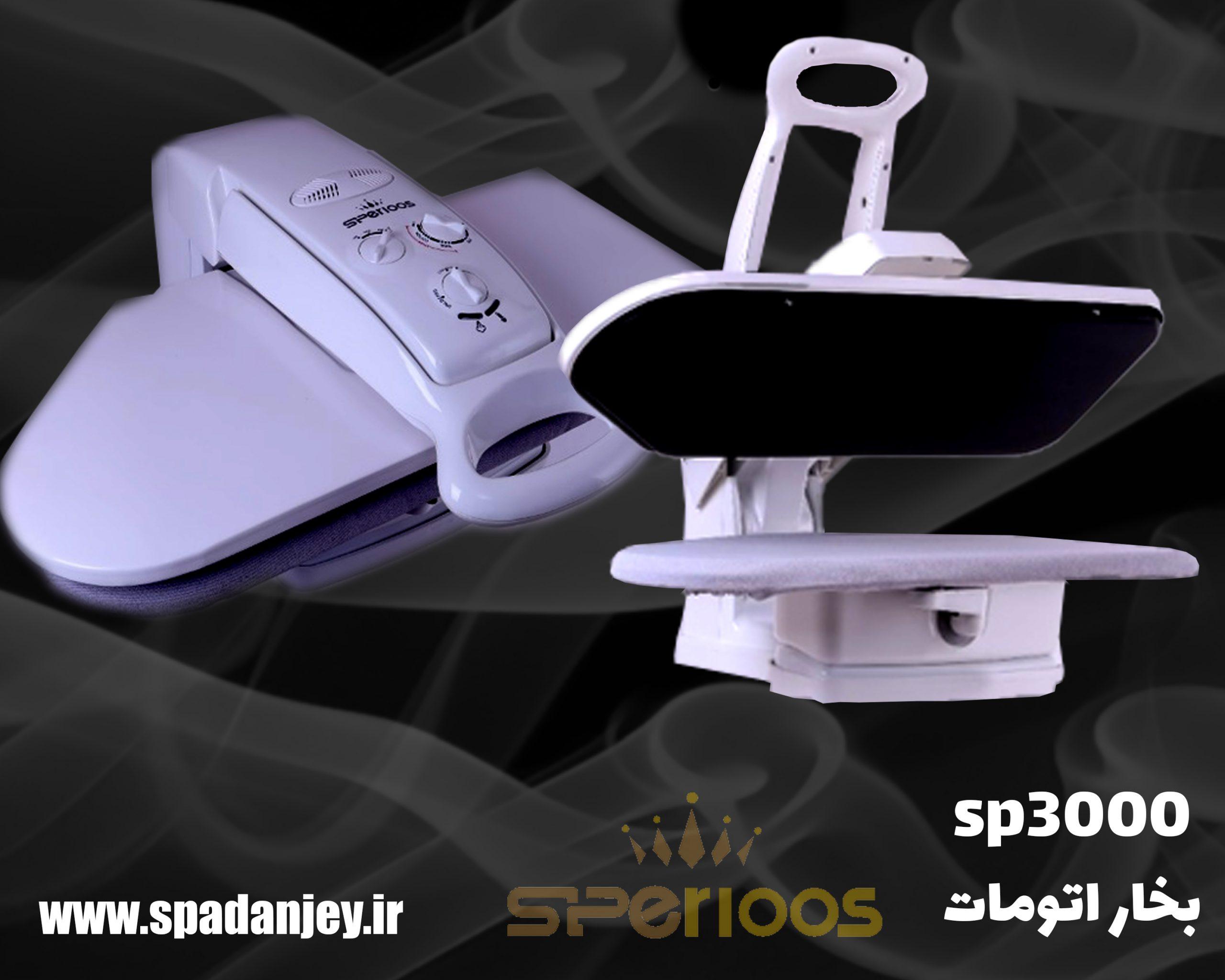 بخار اتومات sp3000